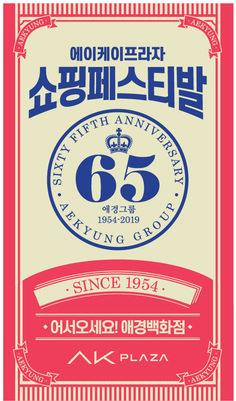 AK플라자, 애경 창립 65주년 '쇼핑페스티발' 개최...휠라ㆍ컬럼비아 등 할인 - 이투데이 Korean Illustration, Graphic Design Illustration, Typo Logo, Typography, Lettering, Web Design, Retro Design, Event Banner, Web Banner