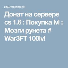 Донат на сервере cs 1.6 : Покупка lvl : Мозги рунета # War3FT 100lvl