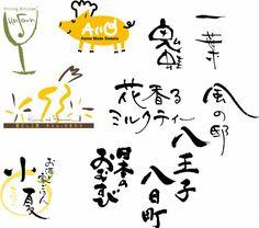 maki mikawa 筆文字(カリグラフィ)、ロゴデザイン