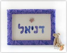 Jewish Gift for Baby, Bat Mitzvah Gift Hebrew Name Sign Personalized Kids Wall Art, Customized Wall Art, Purple Room Design Flower, Danielle