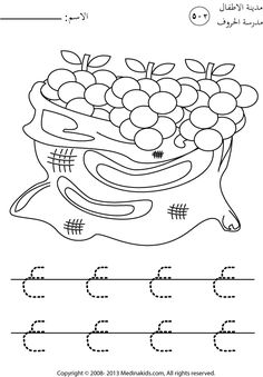Arabic alphabet for kids, coloring page. Qa gutturale come