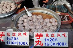 steamed taro ball | Taiwanese food