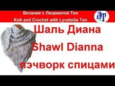 Шаль Диана Shawl Dianna в технике энтерлак спицами - YouTube