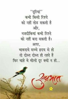Good Morning Family Quotes, Good Morning Motivational Images, Good Morning Hindi Messages, Morning Images In Hindi, Good Morning Wishes Quotes, Morning Prayer Quotes, Good Morning Image Quotes, Good Morning Beautiful Quotes, Morning Quotes Images