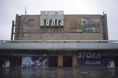 Cinema paradiso: a photographer's ode to Russia's dying movie theatres - The Calvert Journal