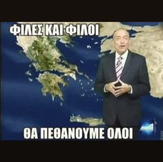 Funny Greek Quotes, Very Funny, Cheer Up, English Quotes, Just For Laughs, Funny Jokes, Funny Shit, Funny Stuff, My Works