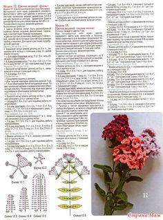 Вязаные цветы (журнал Ксюша 8-2010)