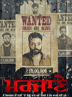 Marjaney is a 2020 Punjabi language action movie directed by Amardeep Singh Gill. The film stars Sippy Gill and Preet Kamal in the lead roles Live Tv Free, Lead Role, Release Date, Action Movies, Movie Trailers, It Cast, Songs, Movie Posters, Film Poster