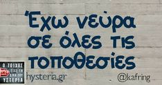 Greek Memes, Funny Greek, Greek Quotes, Mood Quotes, Life Quotes, Lifestyle Quotes, True Words, Funny Dogs, Sarcasm