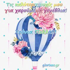 Happy New Year, Greek, Happy Birthday, Cards, Happy Brithday, Urari La Multi Ani, Happy Birthday Funny, Maps, Playing Cards