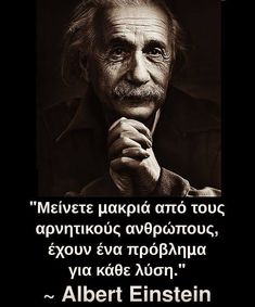 Greek Quotes, Wise Quotes, Qoutes, Philosophical Quotes, Way Of Life, Albert Einstein, Beautiful Words, True Stories, Wise Words