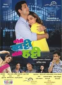 Thodi Khatti Thodi Hatti 300MB Marathi Movie Download