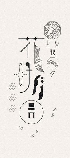 花式中國風 包裝設計 | MyDesy 淘靈感