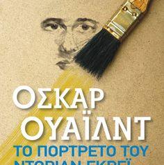 """Διαγωνισμός trollradio.gr με δώρο αντίτυπα του βιβλίου """"Το πορτρέτο του Ντόριαν Γκρέι"""" του Όσκαρ Ουάιλντ - http://www.saveandwin.gr/diagonismoi-sw/diagonismos-trollradio-gr-me-doro-antitypa-tou-vivliou-to-portreto-tou/"""