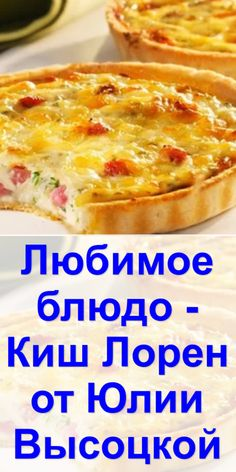 Favorite food - Kish Loren from Julia Vysotskaya - - Любимое блюдо — Киш Лорен от Юлии Высоцкой The famous French dish. Very tasty and easy to prepare. Famous French Dishes, Chocolate Chip Pie, Baked Pears, Bacon Cake, Pumpkin Cream Cheeses, Most Delicious Recipe, Savoury Baking, Cookery Books, Perfect Food