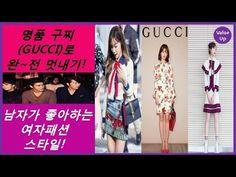 명품 구찌(GUCCI)로 멋내기 - 연예인도 좋아하는 여자패션 스타일 + 실제 판매가격 ! 남자들이 좋아하는 여자 패션