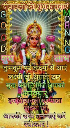 Surprise...<> ... Happy Navratri Images, Happy Diwali Images, Diwali Greetings, Diwali Wishes, Diwali Pooja, Diwali Message, Diwali Wallpaper, Ganesh Images, Free Online Shopping