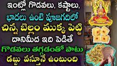 New channel New ------------------------------------------------------------------------------------------ I hope you enjoyed this video plea. Vedic Mantras, Hindu Mantras, Lord Shiva Mantra, Telugu Inspirational Quotes, Bhakti Song, Hindu Rituals, Free Hand Rangoli Design, Yoga Books, Rangoli Designs With Dots