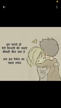 Kamal Shyari Quotes, Hindi Quotes On Life, Hurt Quotes, True Love Quotes, Strong Quotes, Love Quotes For Him, People Quotes, Life Quotes, Romantic Poetry