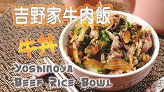 吉野家牛肉飯 (Yoshinoya Beef Rice Bowl)