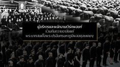 Popular Right Now - Thailand : ผบรหารและพนกงานเวรคพอยทฯ...