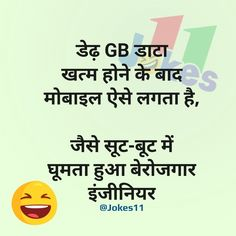 Funny Status Quotes, Funny Quotes In Hindi, Funny Statuses, Funny True Quotes, Jokes In Hindi, Sarcastic Quotes, Jokes Quotes, Fun Quotes, Memes