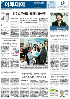 .http://paoin.etoday.co.kr/  2012년 09월 20일(목요일)-496호  하우스푸어도'피리워크아웃'   http://www.etoday.co.kr/news/section/newsview.php?TM=news=2101=633359