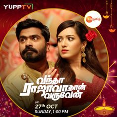 Watch Zee Tamil Live online anytime anywhere through YuppTV. Access your favourite TV shows and programs on channel Zee Tamil on your Smart TV, Mobile, etc. Smart Tv, Watches Online, Favorite Tv Shows, Channel, Live, Movies, Movie Posters, Films, Film Poster