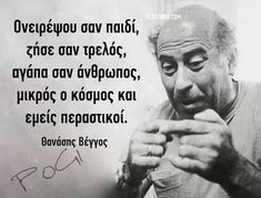 Unique Quotes, Smart Quotes, Best Quotes, Words Quotes, Life Quotes, Sayings, Religion Quotes, Funny Greek, Motivational Quotes