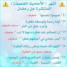 أشهر الأحاديث الضعيفة المنتشرة في رمضان Facebook Posts Naas Islam