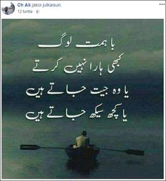 All type shayari Poetry Photos, Poetry Pic, Love Quotes Poetry, Love Poetry Urdu, Deep Poetry, Urdu Quotes Images, K Quotes, People Quotes, Quotations