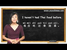 ▶ Mandarin Chinese Lesson with Yangyang - Grammar Lesson 5 (没-méi ) - YouTube