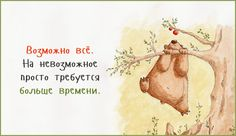 Совет дня – Фитнес для мозга Words Quotes, Wise Words, Sayings, Mood Words, Teaching Posts, Cute Bear, Russian Quotes, Emotional Intelligence, Funny Cards
