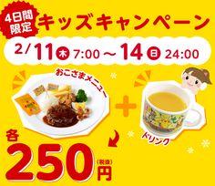 2/11(木)9:00~2/14(日)24:00 ドリンクつきおこさまランチが250円(税抜)!!