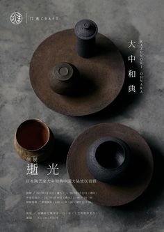Elapsed: Japanese ceramic artist Dazhong and the first exhibition in mainland China – Design Ceramic Tableware, Ceramic Pottery, Pottery Art, Ceramic Cups, Food Graphic Design, Graphic Design Posters, Japanese Ceramics, Japanese Pottery, Wabi Sabi
