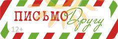 СП Письмо другу http://sp-sunshine.com/zakupka/sp-pismo-drugu-63629 Всем привет! Меня зовут Настя Ребятишки ждут праздника с замиранием сердца. С ощущением того, что чудо должно вот-вот произойти. Сегодня каждый любящий родитель может подарить такое волшебство для своего ребенка и подарить ему незабываемый праздник! Письмо пишется индивидуально для Вашего малыша! Оформление можно выбрать из уже представленных вариантов или заказать новое!Письмо от Сказочного персонажа, это больше чем…