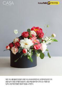 까사리빙 쇼핑백 꽃 포장 #flower #gift #package