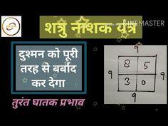 कैसे भी शत्रु को बर्बाद करने का टोटका - YouTube Vastu Shastra, Games, Youtube, Plays, Gaming, Game, Toys, Spelling, Youtube Movies