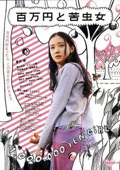 Japanese Movie Poster: One Million Yen Girl. Japanese Film, Japanese Poster, Japanese Design, Korean Design, Cinema Posters, Movie Posters, Japan Graphic Design, Poster Ads, Film Poster