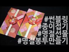 썬블링의 종이접기 '추석 명절 봉투만들기, 봉투접기, 용돈봉투, 상품권' - YouTube