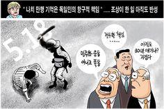 5월 18일 한겨레 그림판…민주화운동이 아니고 폭동, 전두환 책임, 아직도 80년 얘기냐! 지겹다! #시사만평