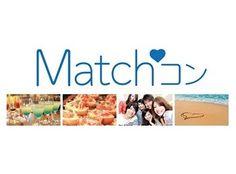 東京都・恵比寿で街コン「Matchコン」開催 -Match.comとリンクバルがコラボ   マイナビニュース