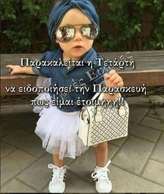 Funny Greek Quotes, Silence Quotes, Greek Words, Birthday Wishes, Best Quotes, Daughter, Lol, Photos, Greek Sayings