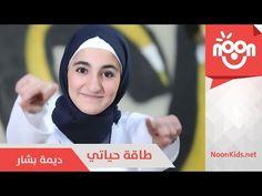ديمة بشار- طاقة حياتي | Dima Bashar - Taqa 7ayaty - YouTube