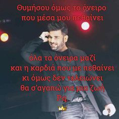 Greek Music, Just Love, My Life, Lyrics, Quotes, Movie Posters, Quotations, Film Poster, Popcorn Posters