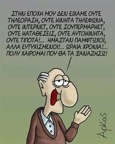 Funny Greek Quotes, Funny Drawings, Funny Pins, Funny Images, Family Guy, Messages, Humor, Comics, Sayings