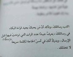تأكد جيدا أن من يحبك يجيد قراءة البكاء في رسائلك