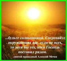 Публикация от 4 мая 2016 — ХРИСТОС ПОСРЕДЕ НАС — православная социальная сеть Елицы