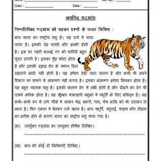 Worksheet of Hindi Unseen Passage-Hindi-Language Creative Writing Worksheets, Worksheets For Grade 3, Hindi Worksheets, English Worksheets For Kids, Grammar Worksheets, Printable Worksheets, Letter Worksheets, Kindergarten Worksheets, Moral Stories In Hindi