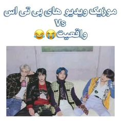 Funny Minion Videos, Crazy Funny Videos, Funny Videos For Kids, Bts Aegyo, Bts Jimin, Bts Dance Practice, Bts Billboard, Funny Education Quotes, Photoshoot Bts